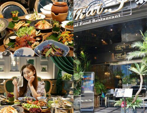 【好食分享】桃園藝文特區,超美必吃餐廳推薦,Thai J 泰式料理(桃園南平店),約會聚餐好去處
