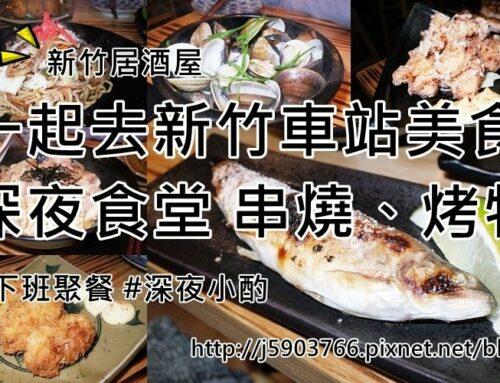 【好食分享】新竹居酒屋 一起去新竹車站美食 深夜食堂串燒、烤物