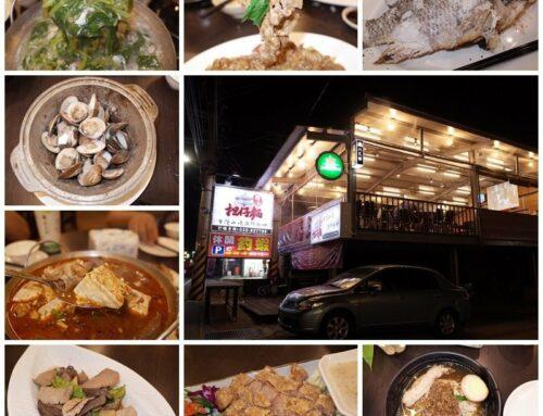 【好食分享】新竹近竹科 CP值超高的快炒餐廳 下班聚會的好地方 騰紅担仔麵