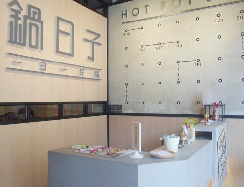 【好食分享】新竹竹北 鍋日子 Hot Pot Day 精緻但不添加人工調味料的好味道
