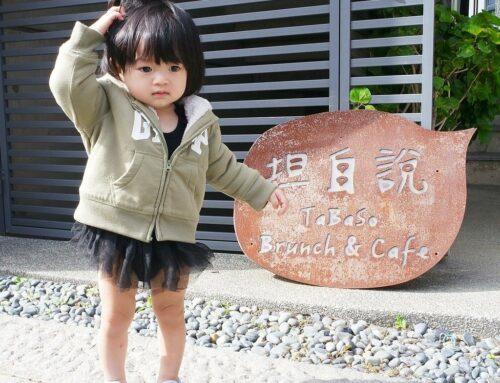 【好食分享】新竹竹北 坦白說Tabaso 親子餐廳推薦,早午餐,咖啡,帶寶貝輕鬆來吃飯的好地方