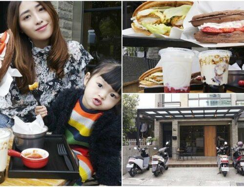 【好食分享】竹北下午茶推薦,黑瓦鬆餅(HEYWOW) 自製鬆餅、內餡,每一口都吃的到幸福滋味